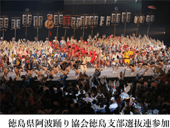 西部阿波踊り観光協会