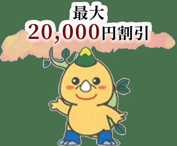 最大25,000円割引