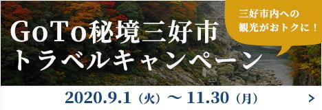 GoTo秘境三好市トラベルキャンペーン2020.9.1(火)~11.30(月)三好市内への観光がおトクに!