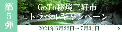 第5弾GOTO秘境三好市トラベルキャンペーン