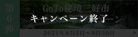 第6弾GOTO秘境三好市トラベルキャンペーン