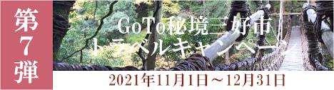 第7弾GOTO秘境三好市トラベルキャンペーン