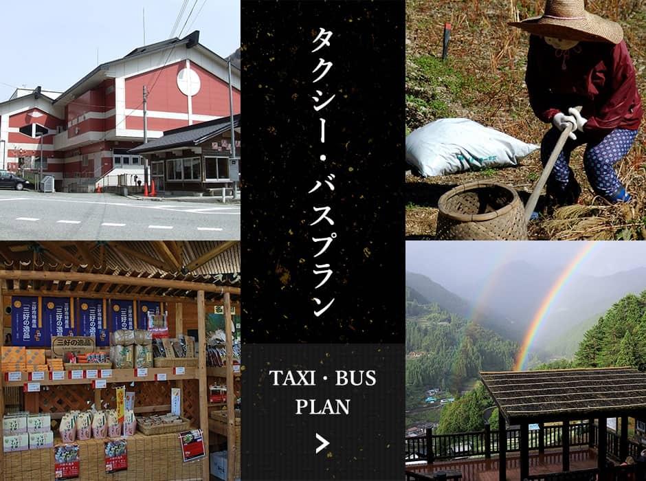 タクシー・バスプラン
